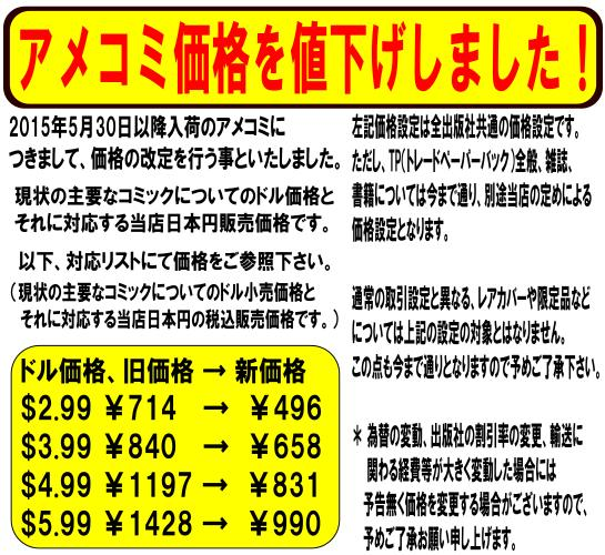 アメコミ価格改定のお知らせ